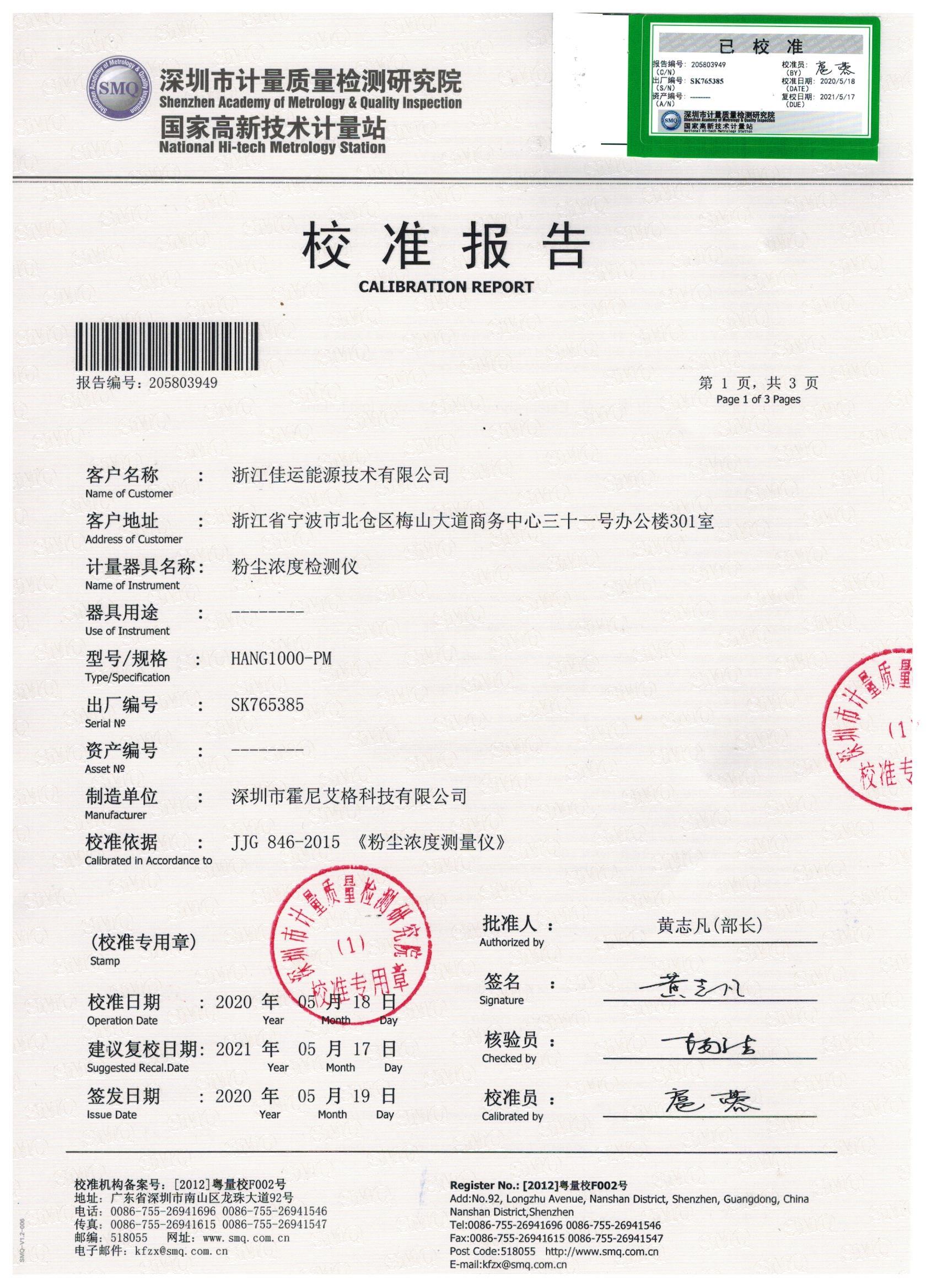 粉塵濃度檢測(ce)儀證書