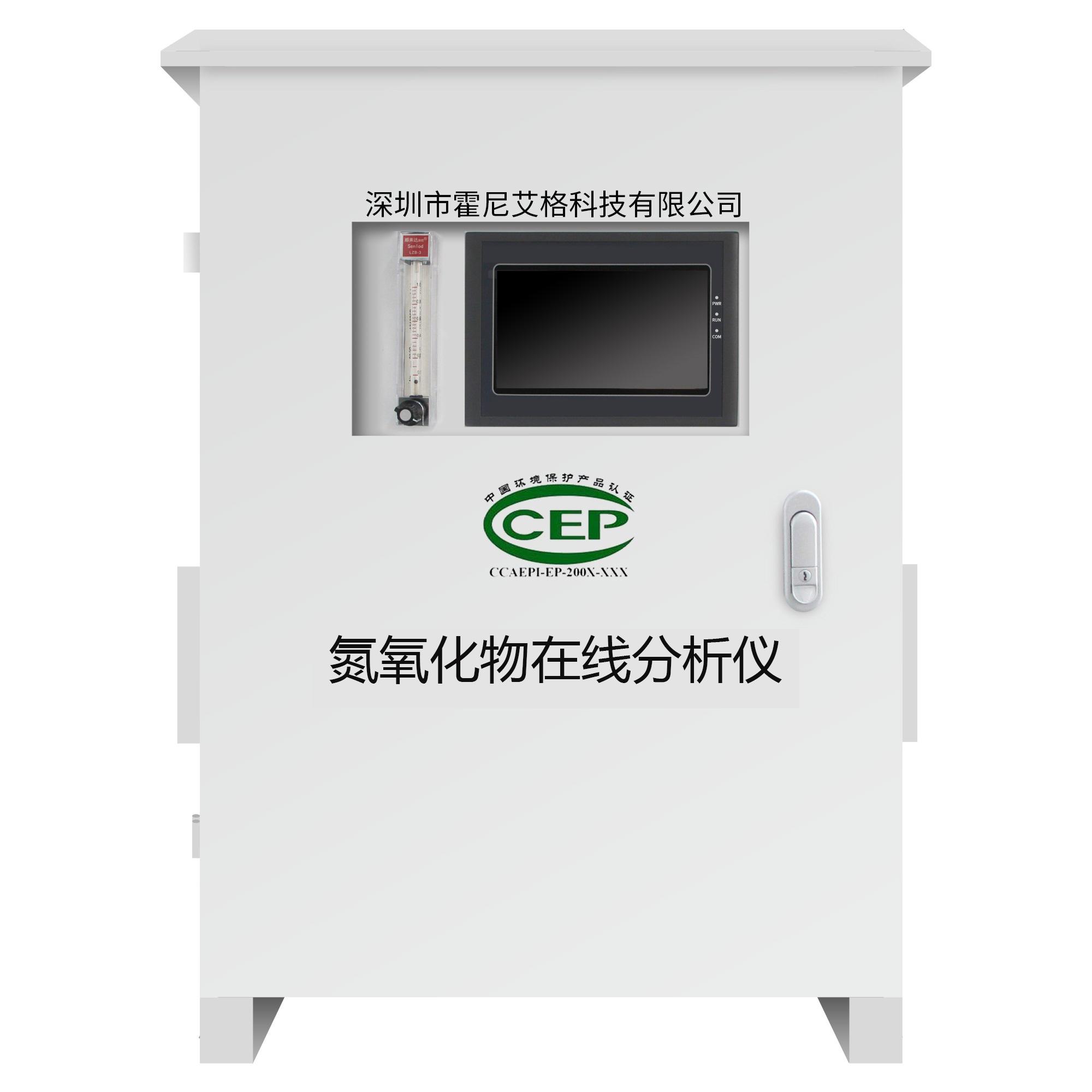 氮氧化(hua)物(wu)在(zai)線分析儀