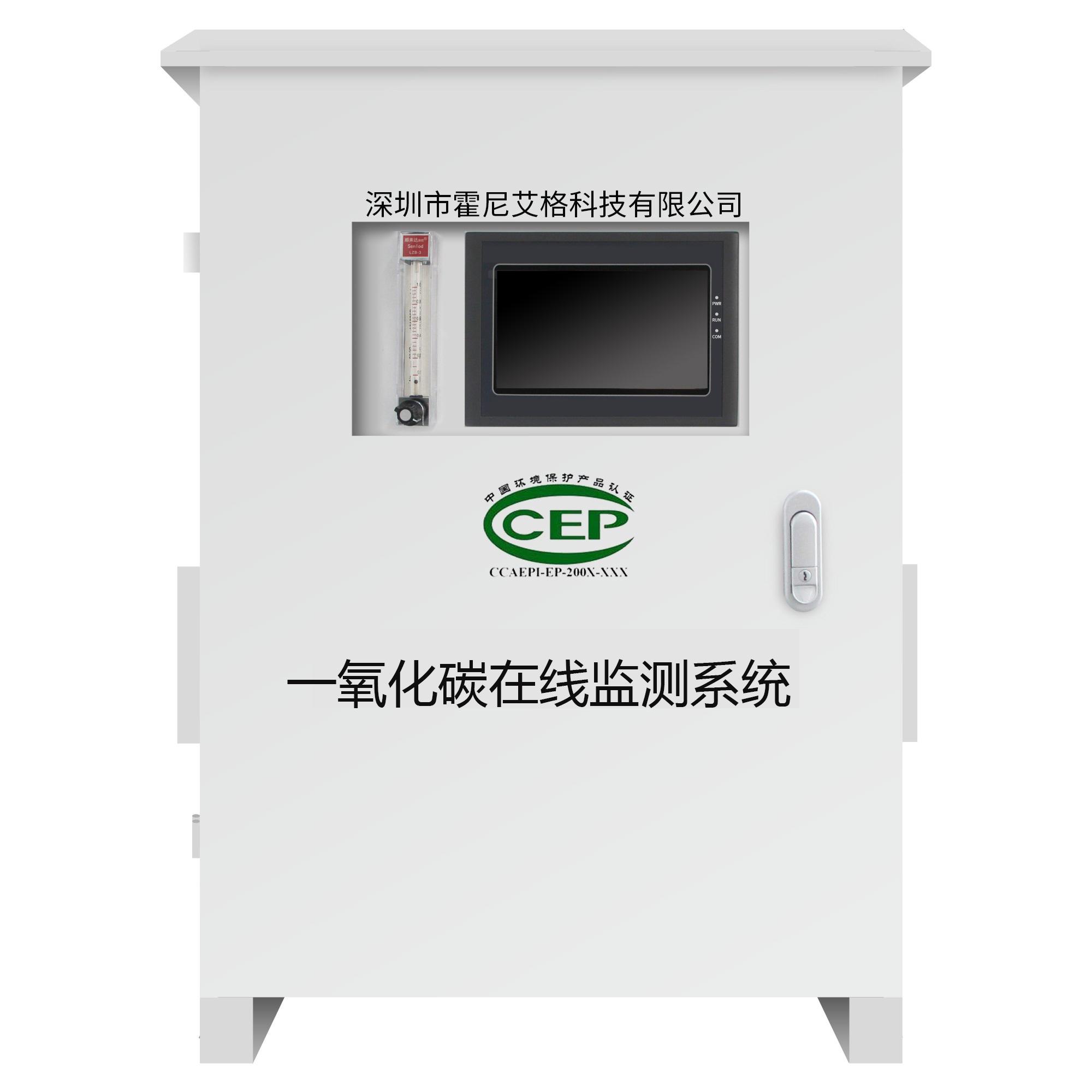 一氧化(hua)碳(tan)在(zai)線監測(ce)系統