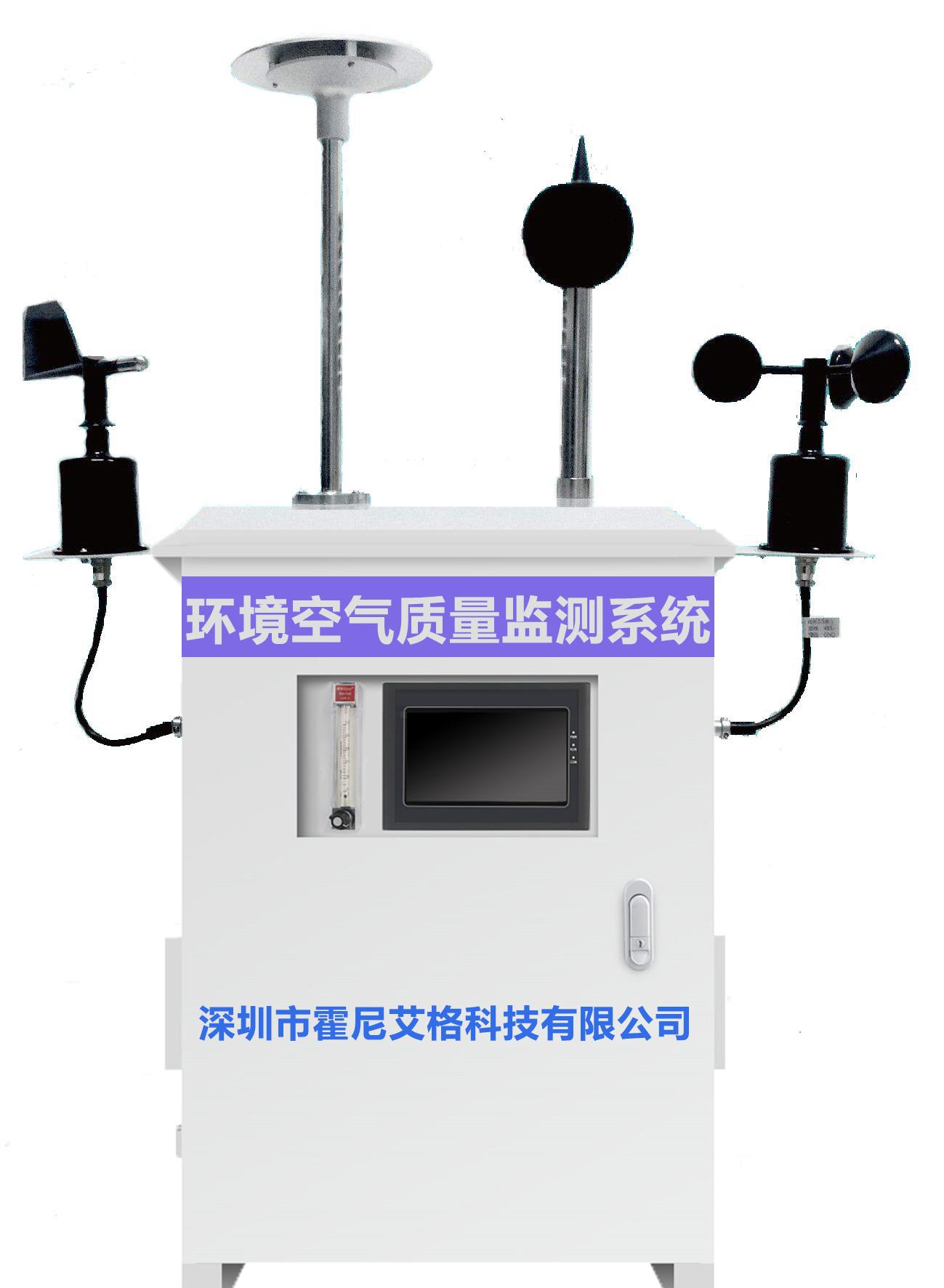 微型環境(jing)空氣質(zhi)量監測(ce)系統